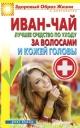 Иван-чай. Лучшее средство по уходу за волосами и кожей головы